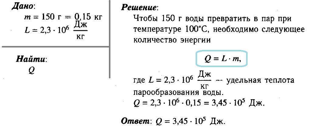 Решения задач по удельная теплота парообразования цель решения логических задач