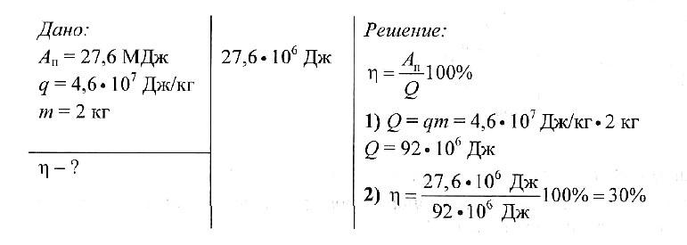 Термодинамика решения задач кпд решение элементарных задач по математике
