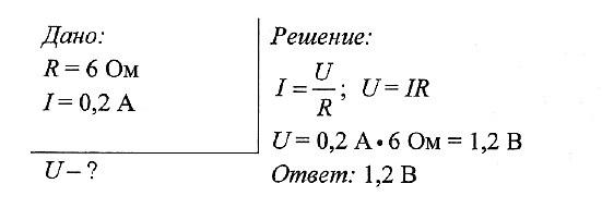 Решение задач на закон ома 10 класс спрос и предложение экономическая теория решение задач