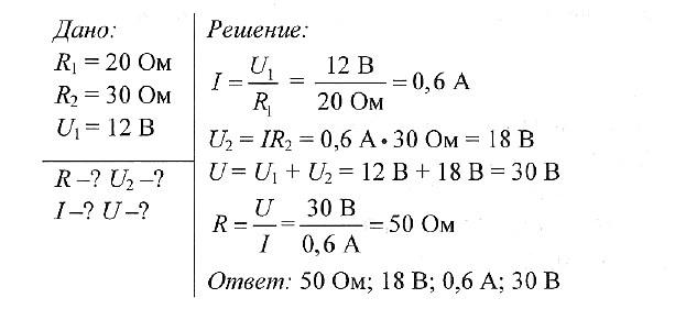 Решение задач по физике сопротивление цепи по химии решение экспериментальных задач