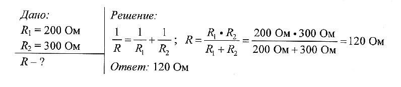 Решение задач по физике на параллельное соединение объемы тел решение задач на егэ