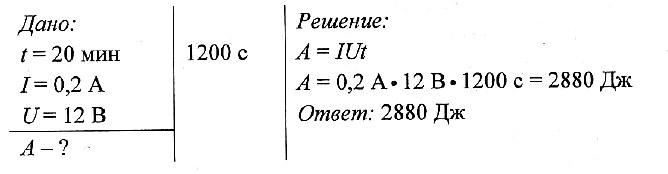 Примеры решения задач на работу по физике физика 9 класс задачи и решения