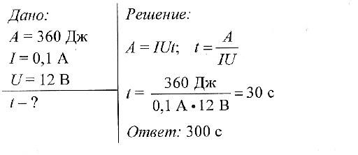 Решить задачу ответ 30 помощник в решении задачи по математике