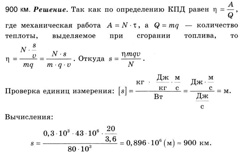 Физика кпд решение задач решение задач 4 по козлова дидактический материал