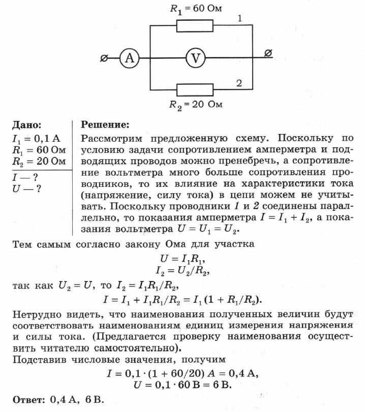 Физика решение задач с резисторами задачи на кроссинговер морганиды с решением