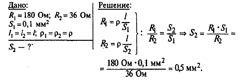 Решение задач на сопротивление решение задач методом математического моделирования 7 класс