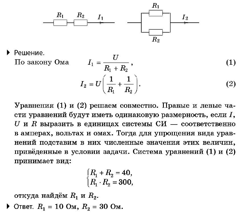 решение задач по физике онлайн бесплатно вуз