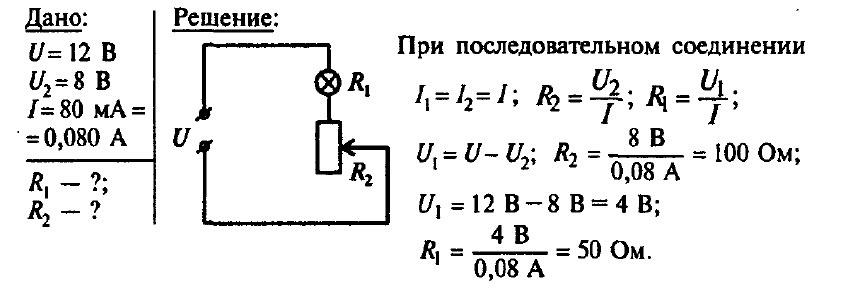 Решение задач последовательно соединен статистика решение задач лекции