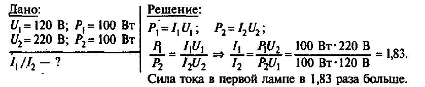 Задачи с решением на расчет освещения решить задачу физика егэ