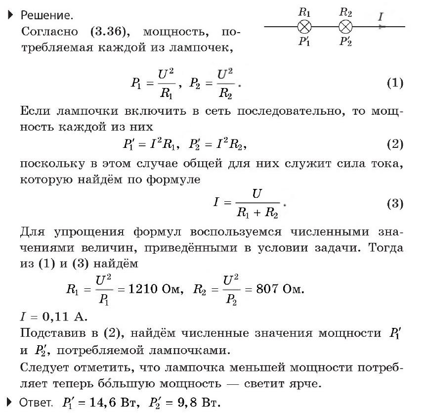 Решение задач работа электрического тока сергей моисеенко sql задачи и решения pdf