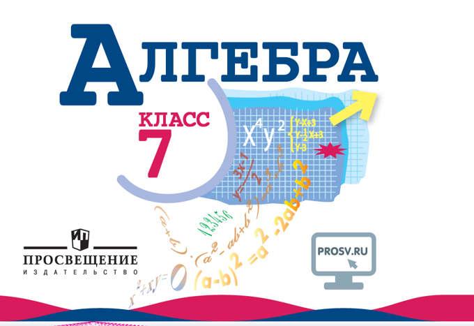 Алгебра 7 класс Все формулы и определения