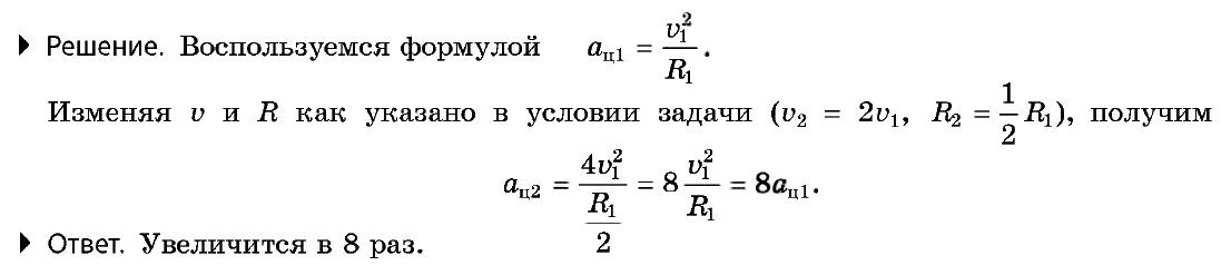 Решение задач на движение тела по окружности задачи на первый закон термодинамики с решениями