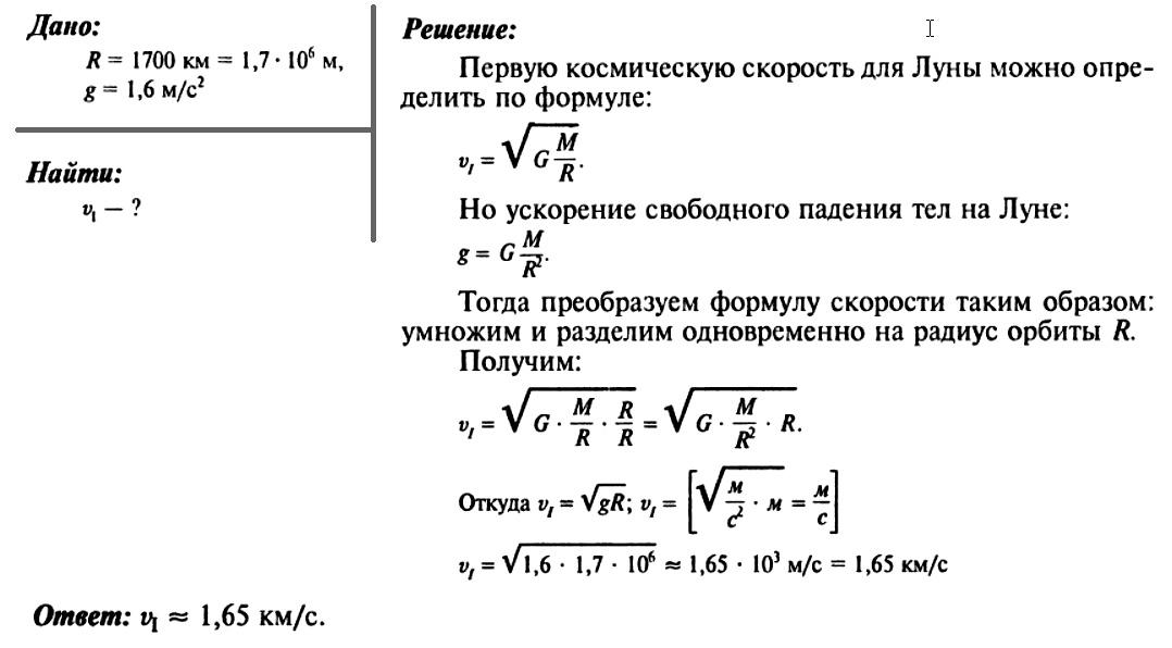 Решение задач скорость земли решение задач по разложению в ряд фурье
