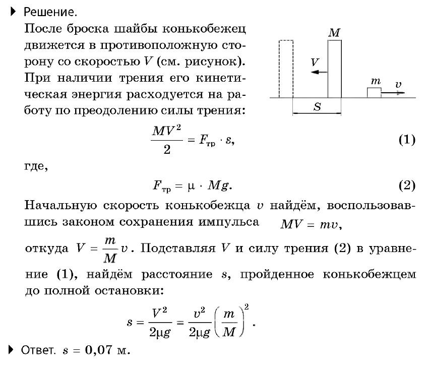 Решение задач физике 9 класс импульс тела помощь студентам украина