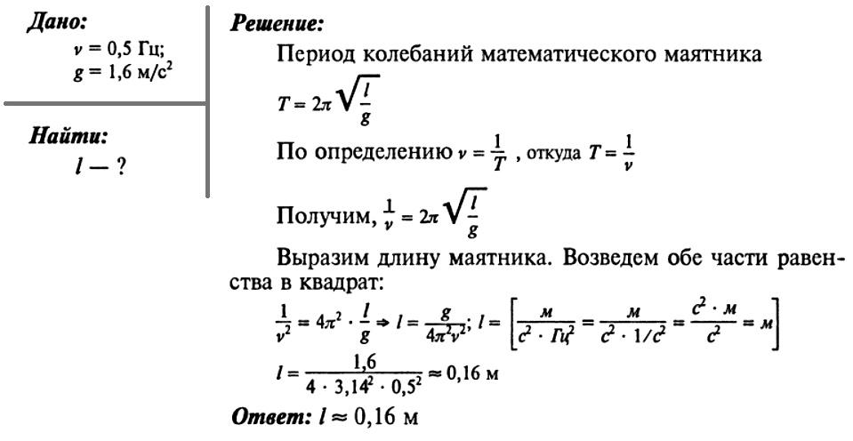 Гармонические колебания решение задач по физике события а в с независимы решение задач