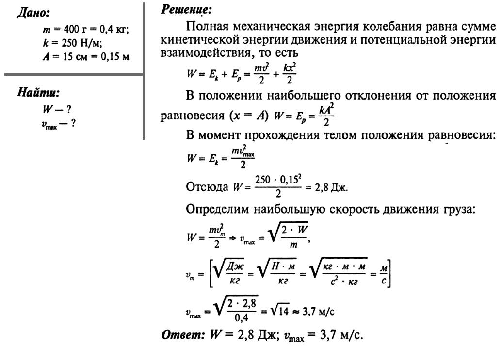 Физика решение задачи математический маятник длиной задачи с решением паскаль abc