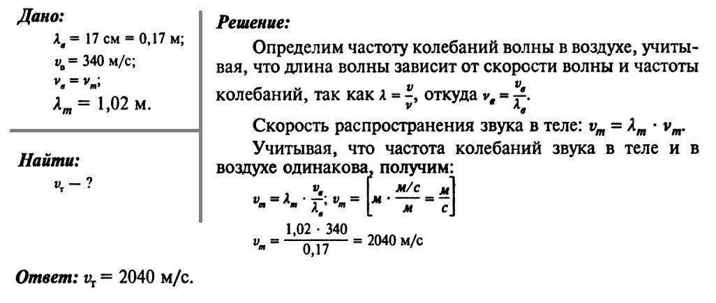 Решение задач по физике скорость звука в задачи на трудоемкость и выработку с решением