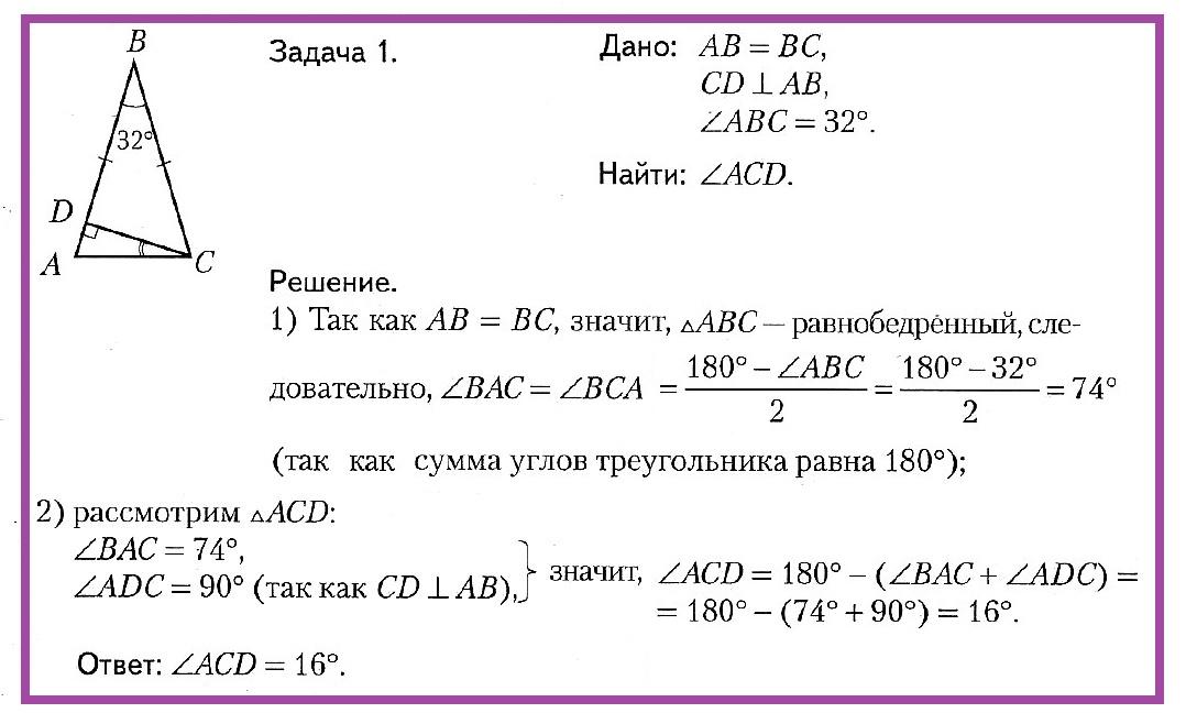 Свойства сторон и углов треугольника. Задача 1