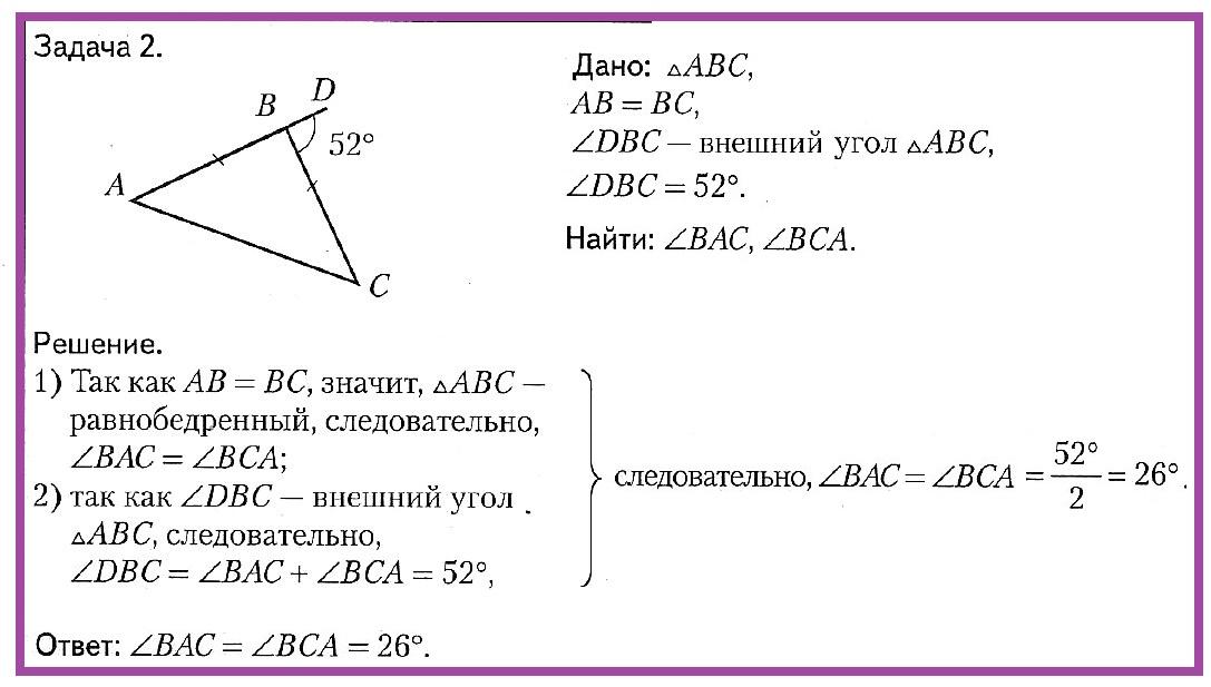 Свойства сторон и углов треугольника. Задача 2
