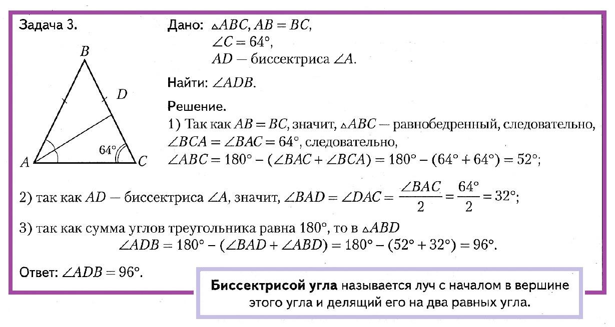 Свойства сторон и углов треугольника. Задача 3
