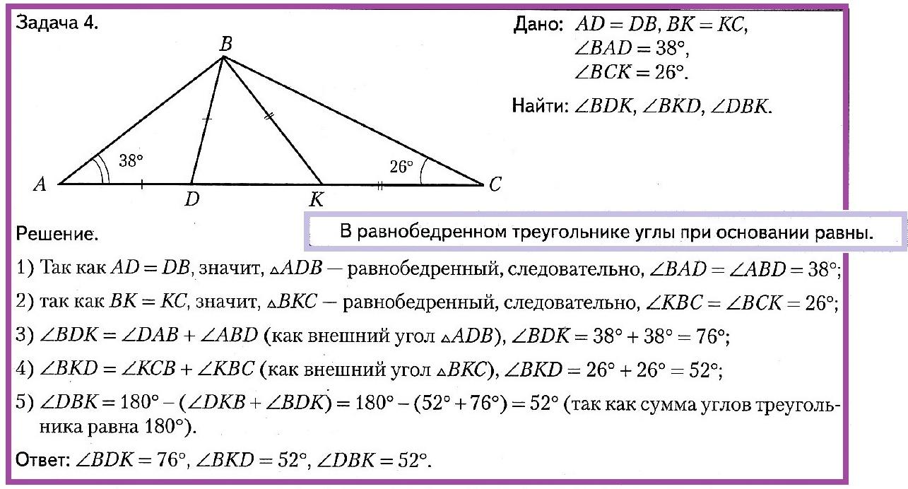 Свойства сторон и углов треугольника. Задача 4