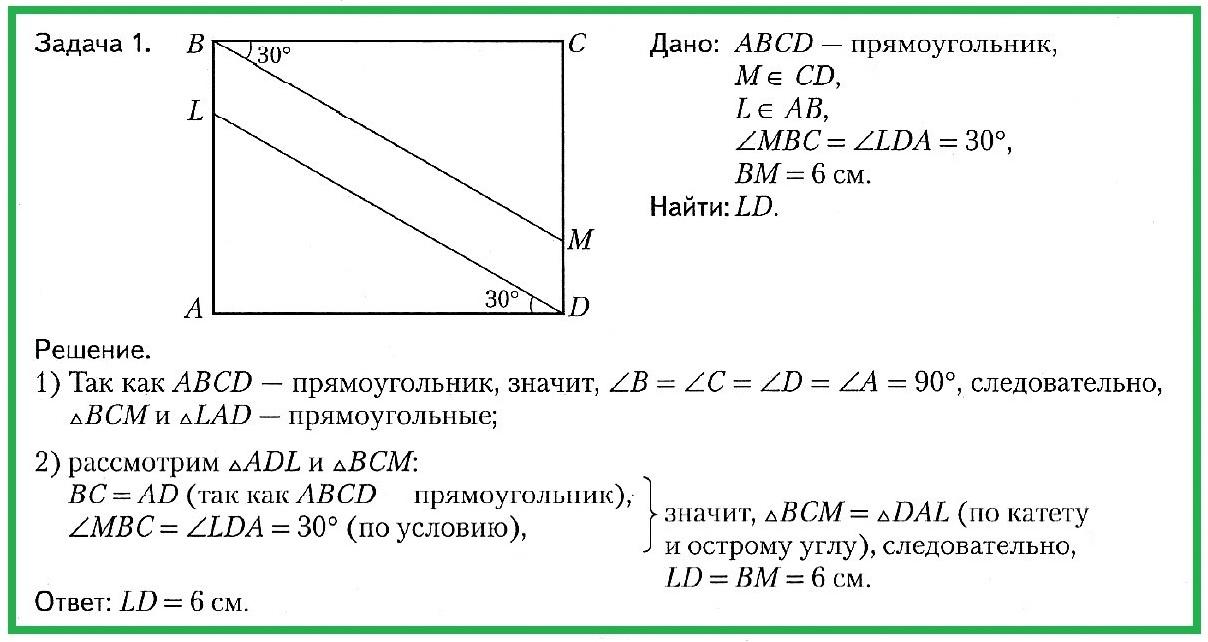 ЗАДАЧИ по теме Прямоугольные треугольники. ЗАДАЧА 1
