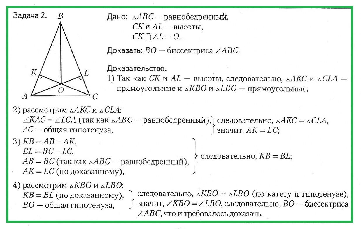 ЗАДАЧИ по теме Прямоугольные треугольники. ЗАДАЧА 2