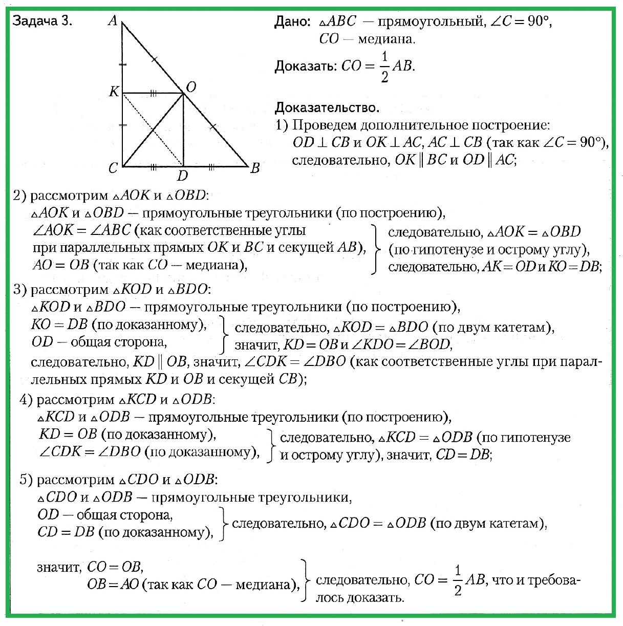 ЗАДАЧИ по теме Прямоугольные треугольники. ЗАДАЧА 3