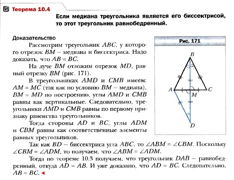 теорема 10.4