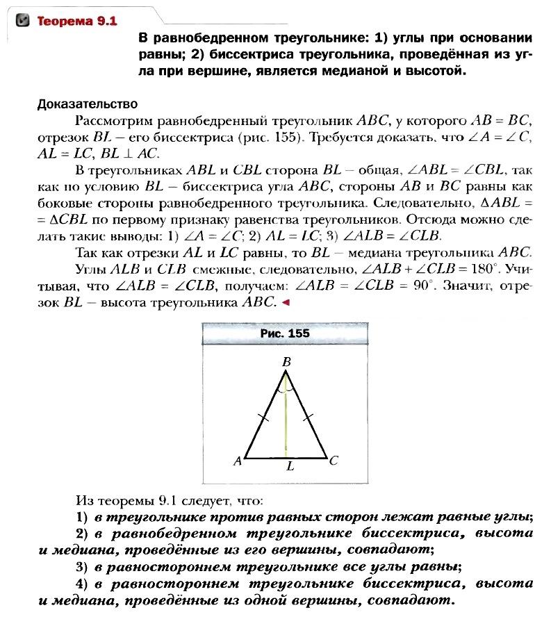 Геометрия 7 Мерзляк. Теорема 9.1