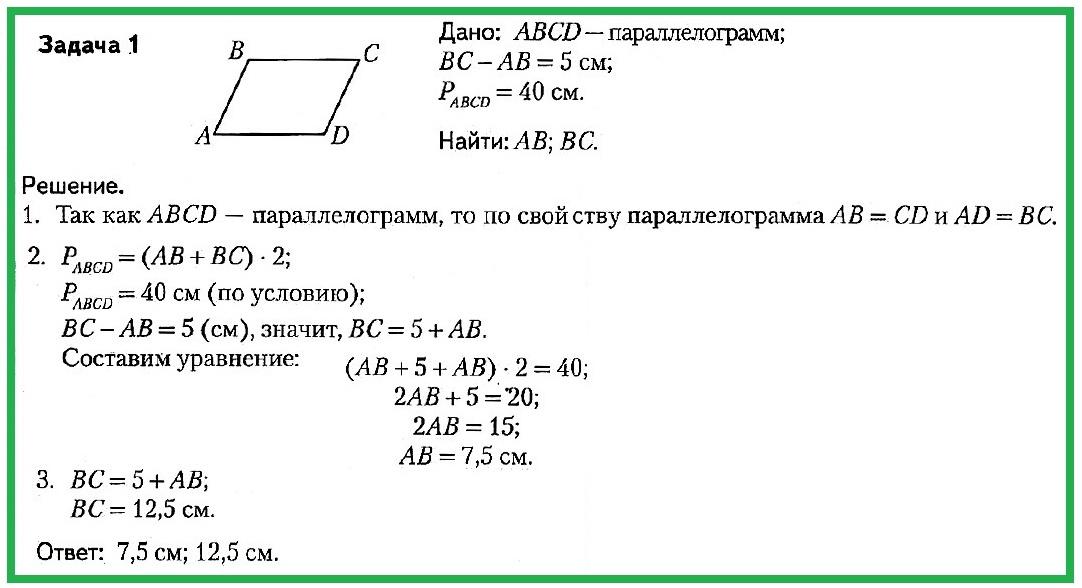 ЗАДАЧИ по теме Параллелограмм. задача 1