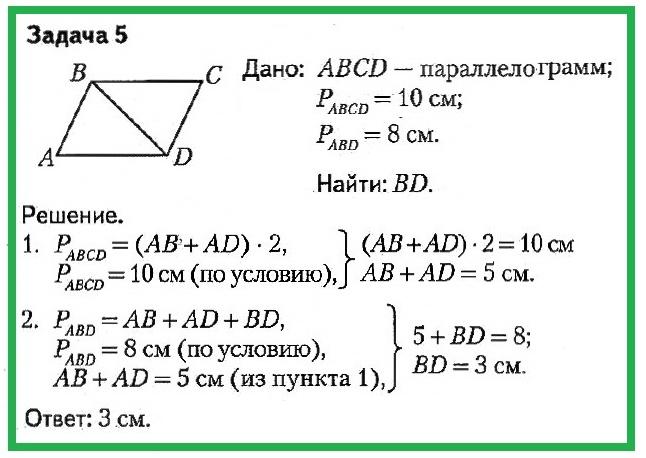 Геометрия параллелограмм задачи с решением сложное движение точки решения задач