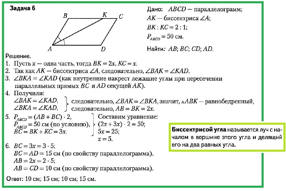 Геометрия параллелограмм задачи с решением решение задачи по динамике яблонский