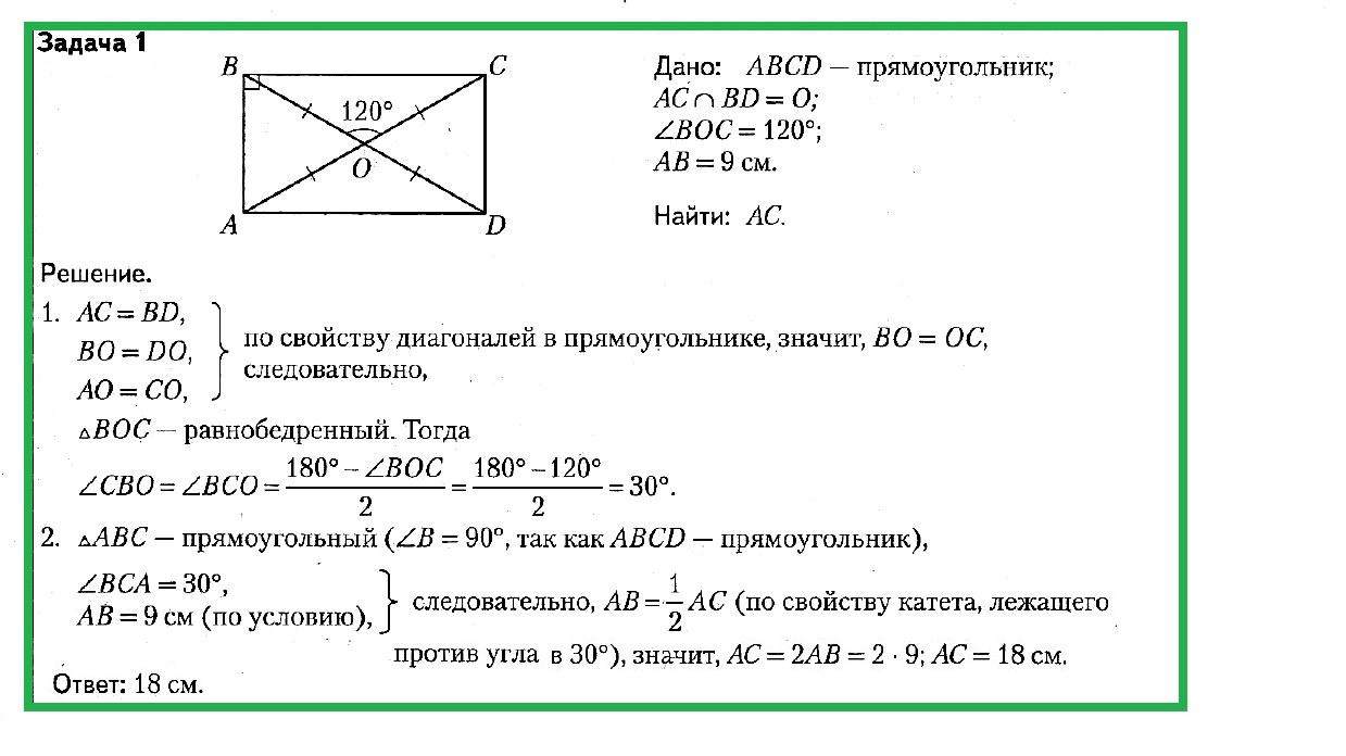 ЗАДАЧИ по теме Прямоугольники. задача 1