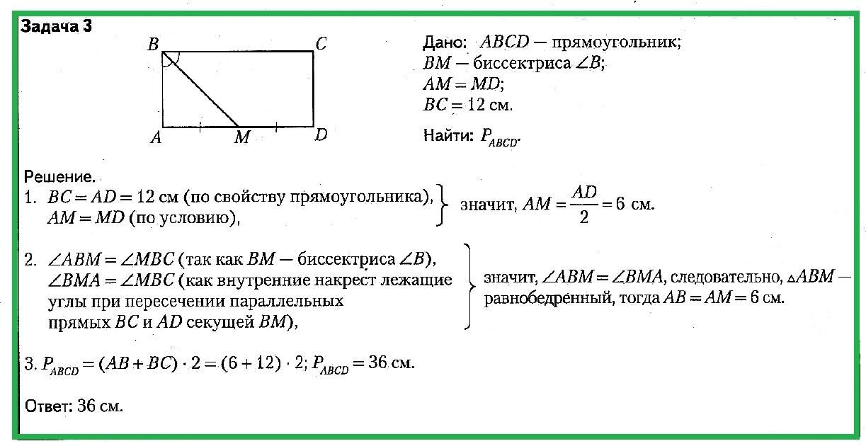 ЗАДАЧИ по теме Прямоугольники. задача 3