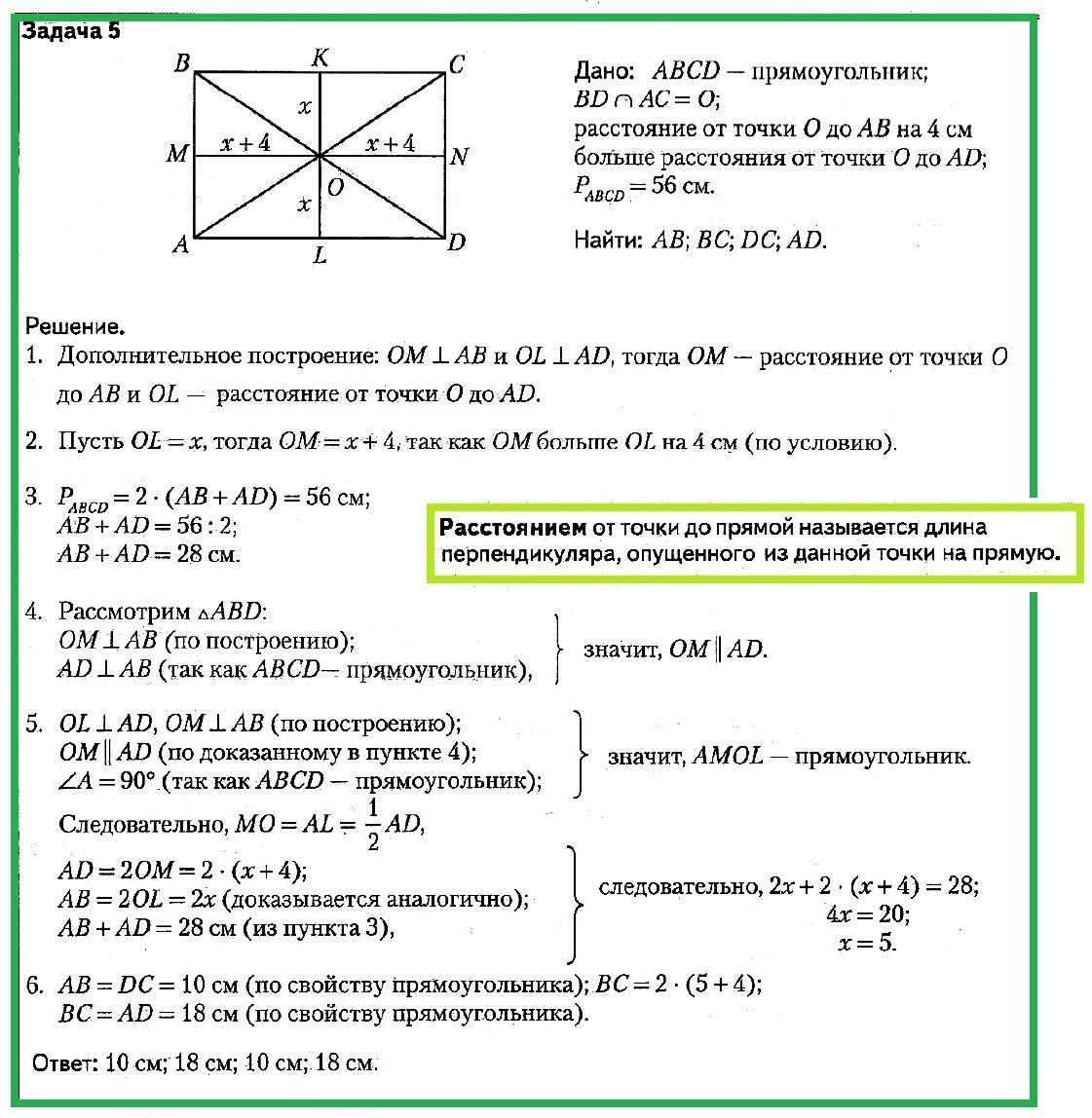 ЗАДАЧИ по теме Прямоугольники. задача 5