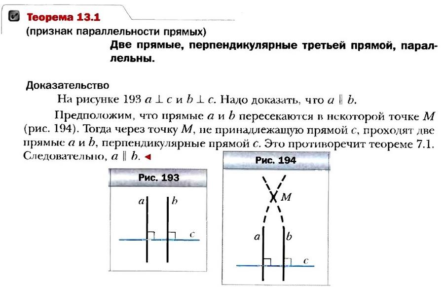 теорема 13.1
