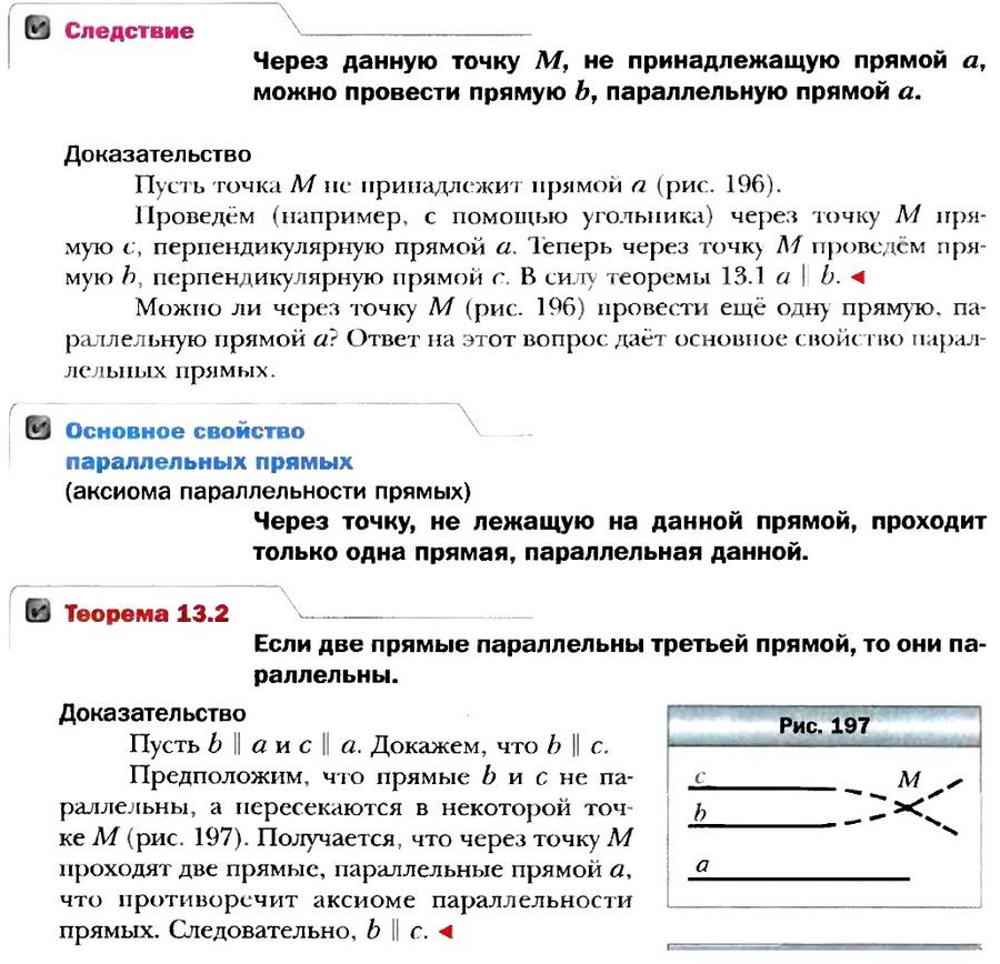 теорема 13.2