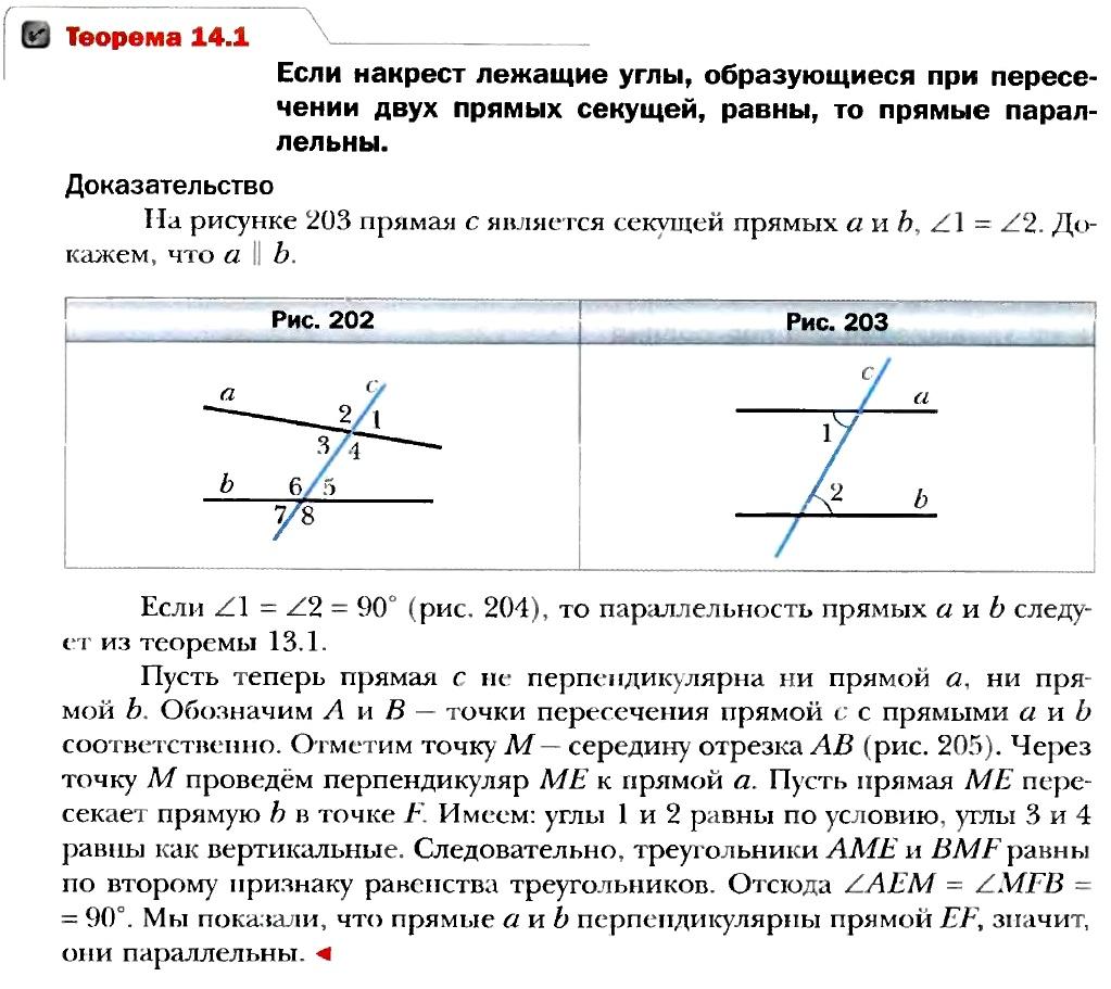 теорема 14.1
