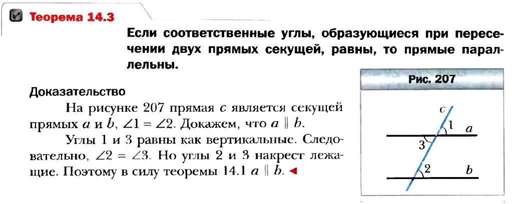 теорема 14.3