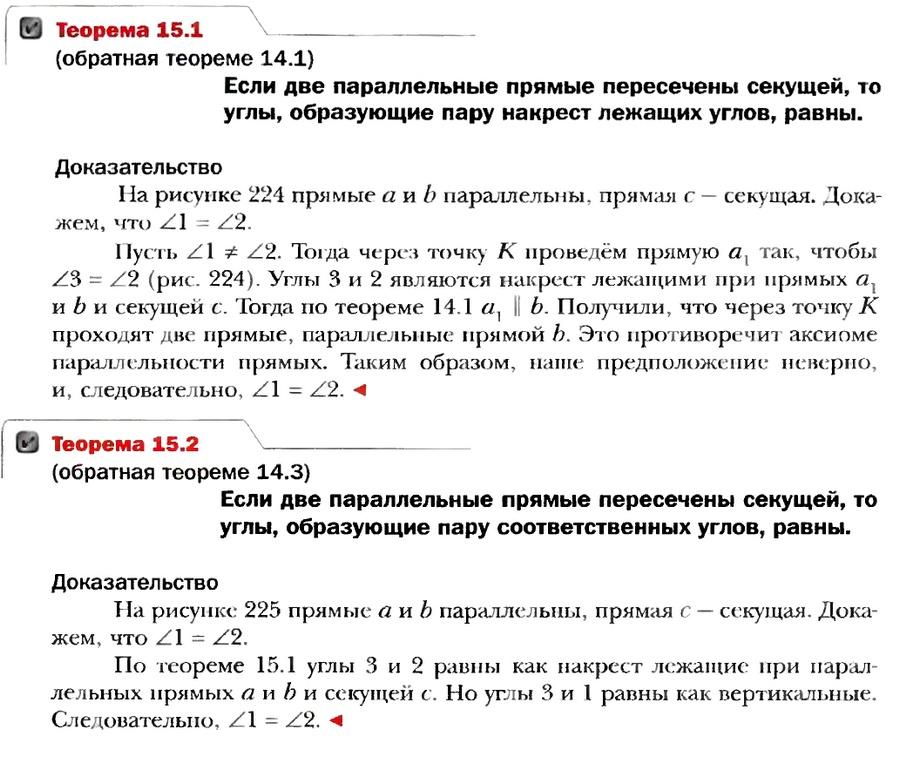 теорема 15.1