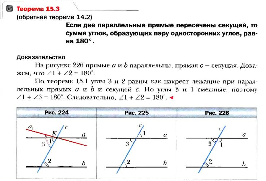 теорема 15.3