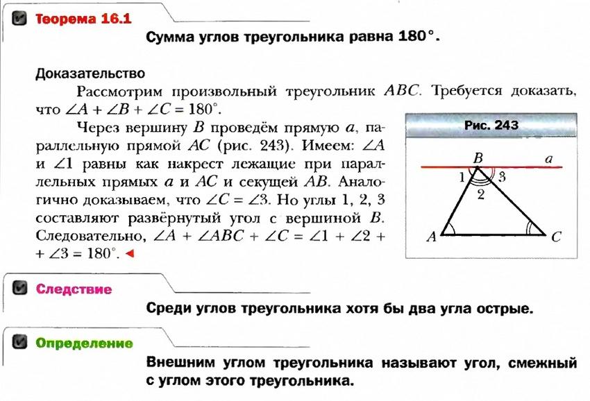 теорема 16.1