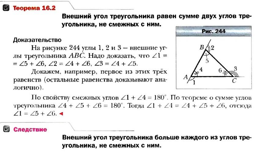 теорема 16.2