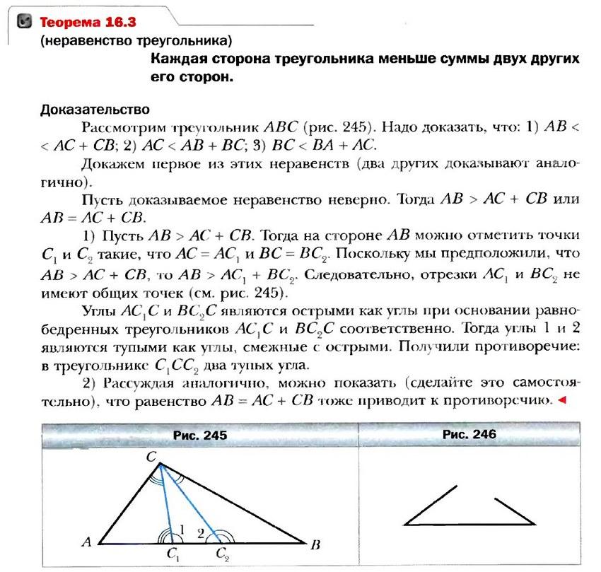 теорема 16.3