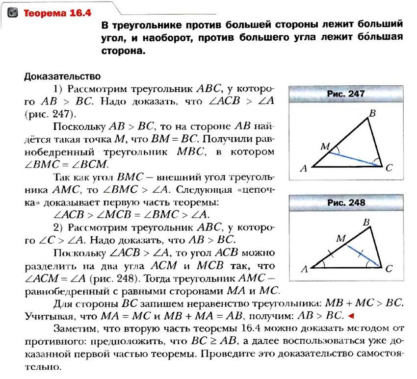 теорема 16.4