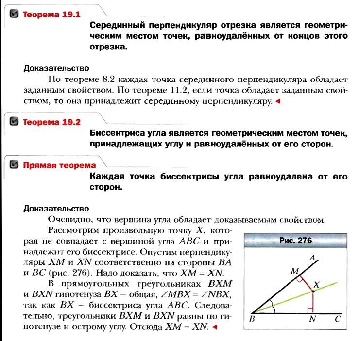 теорема 19.1
