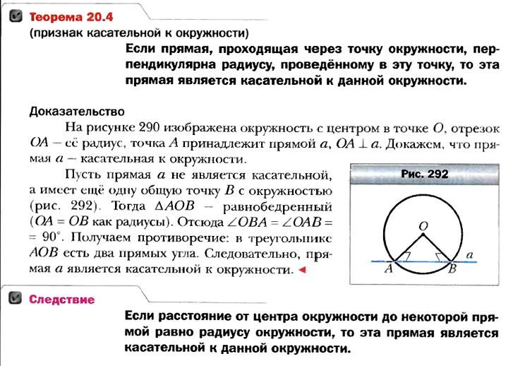 теорема 20.4
