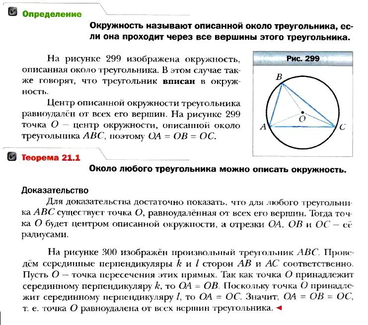 теорема 21.1