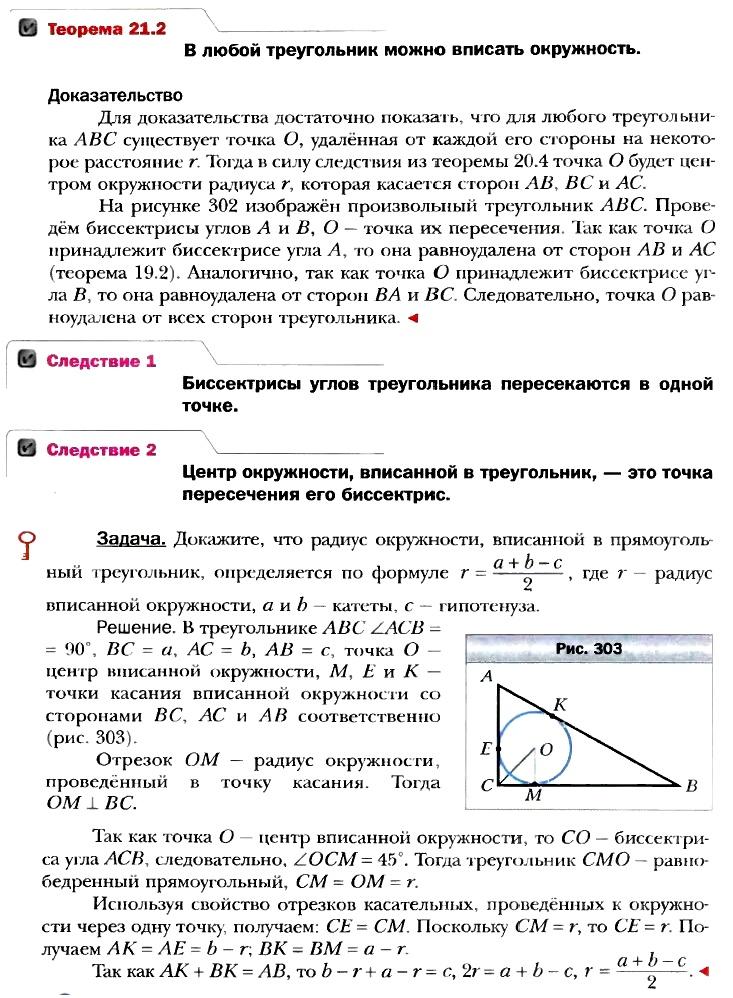 теорема 21.2